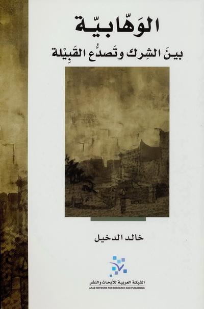 الوهابية بين الشرك وتصدع القبيلة لـ د. خالد الدخيل 011